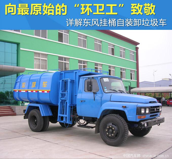 东风挂桶自装卸垃圾车