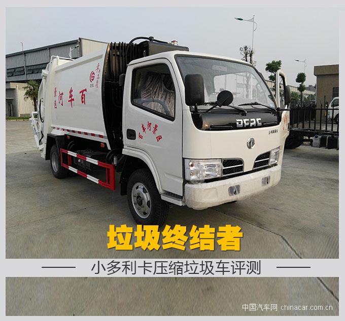 小多利卡,垃圾  ?压缩式垃圾车,评测,专用  ?环卫  ?垃圾终结  ?(3)