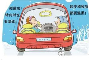 行车安全教育