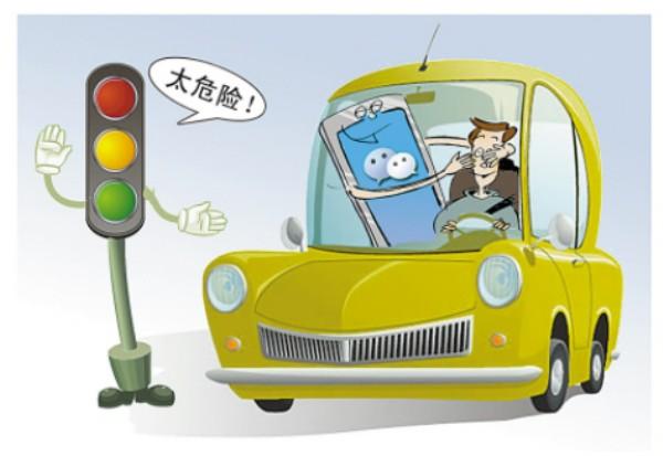 低头族驾车的危险性.jpg