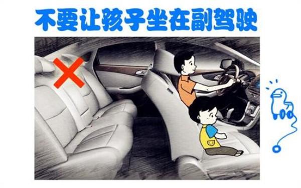 带着孩子开车不可犯的错误.jpg