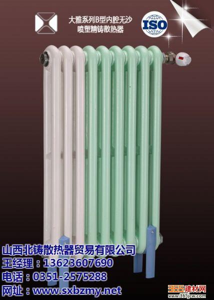 Summer is the best season to change radiators