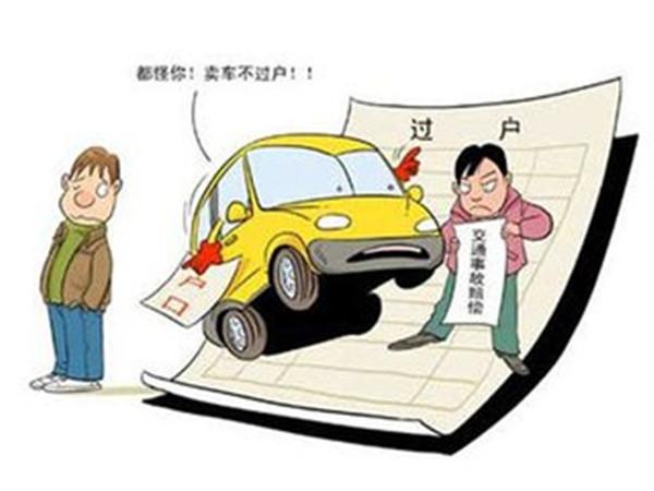 哪些情况二手车不能过户_副本1.jpg