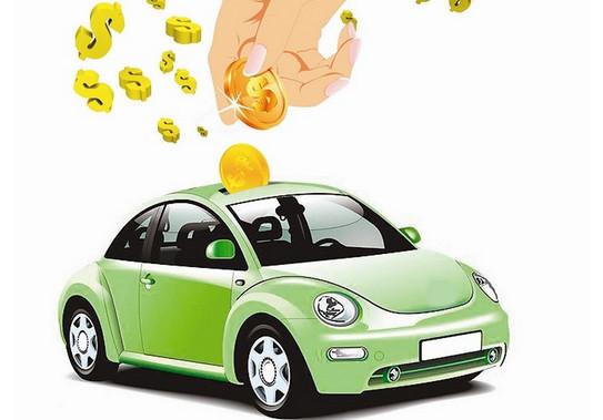 汽车上也能省钱有道!
