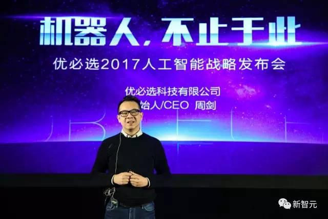 机器人独角兽优必选引入 3 位国际顶尖专家,AI 战略全面铺开