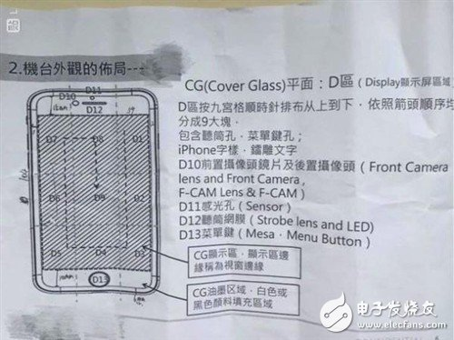 Iphone7 production drawings exposure, look at the details once to see enough