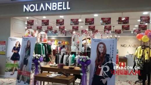 恭祝诺兰贝尔女装品牌贵州铜仁店盛大开业