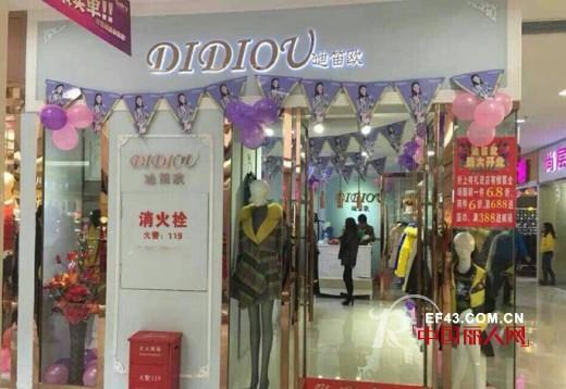 热烈祝贺广西靖西迪笛欧专卖店盛大开业