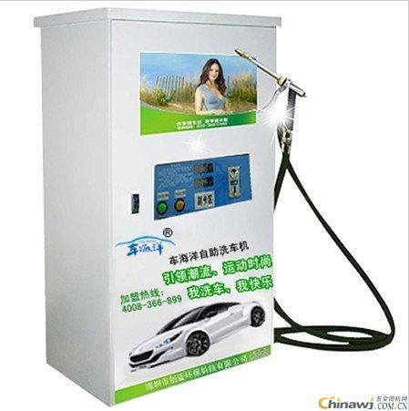 Shaanxi self-service car washing machine