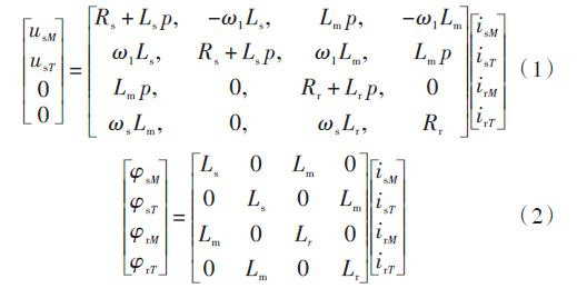 After transformation, the voltage-current equation is rewritten as equation (1), and the flux linkage equation is equation (2):