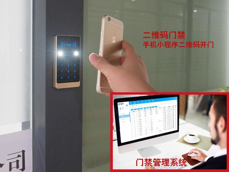 QR code access control mobile phone applet QR code to open the door