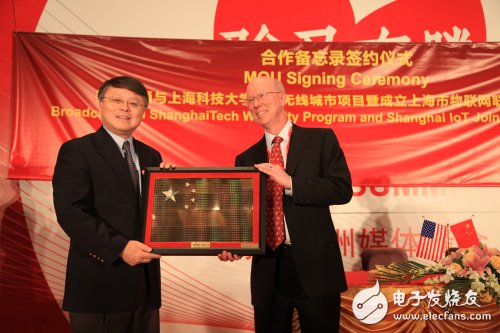 Signing Ceremony between Broadcom and Shanghai University of Science and Technology