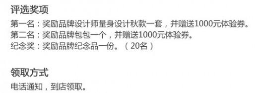 "ONLY SIPLE ""形象模范评选""活动完美谢幕 获奖名单公布"