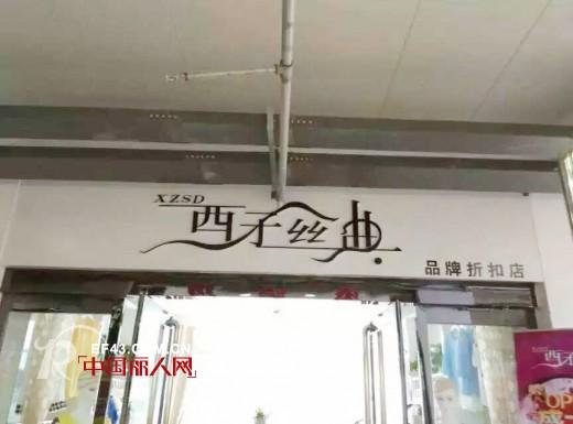 热烈祝贺西子丝典品牌女装山西长治店开业大吉
