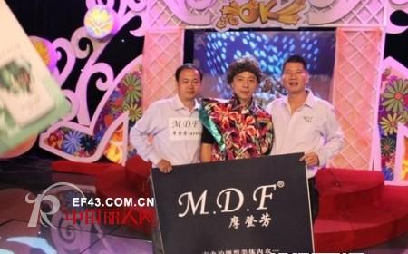 M.D.F摩登芳内衣首次携手广州电视台推广品牌