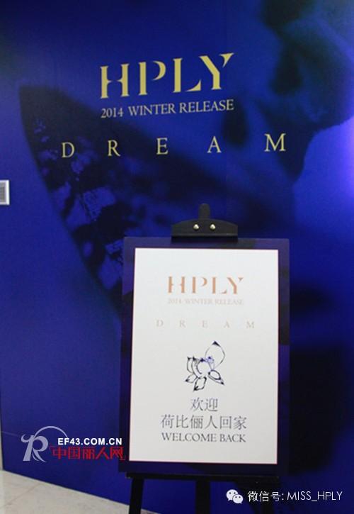 """蝶翼之舞,迷梦幻彩 ——倾情呈现HPLY2014冬季订货会""""梦""""的盛典4月13日完美落幕"""