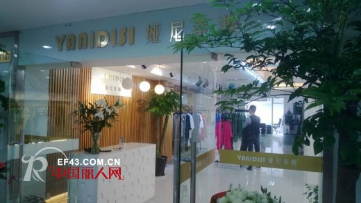 热烈祝贺娅尼蒂凘女装品牌4月8日成功进驻浙江杭州市场!