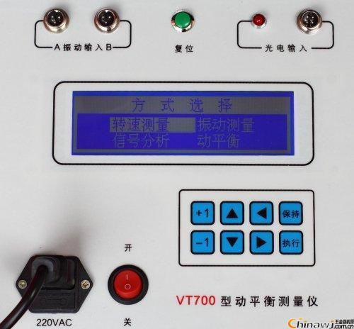 VT700 on-site dynamic balance measuring instrument performance