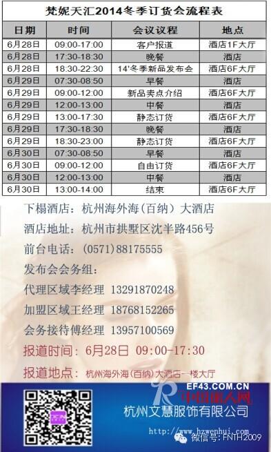 梵妮天汇2014冬季新品发布会暨招商会邀请函