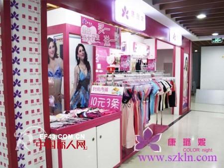 康璐妮品牌内衣番禺东涌加盟店盛大开业