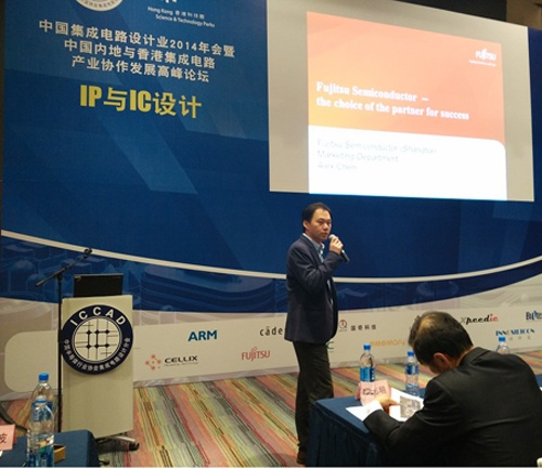 Mr. Chen Boyu, Manager of Fujitsu Semiconductor Marketing Department, gave a speech on ICCAD