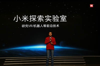 "Lei Jun announced Xiaomi's establishment of ""Exploration Lab"" to enter VR robot"