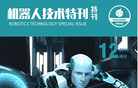 Special issue of robotics