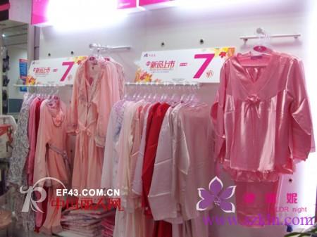 贺康璐妮连锁品牌白金内衣加盟店隆重开业