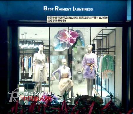 热烈庆祝全国十佳设计师品牌BRJ浙江仙居店盛开业
