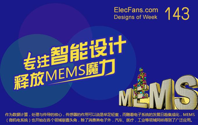 Focus on intelligent design, release MEMS magic