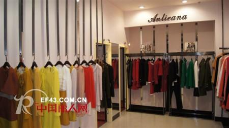 Anlieana嗯莉娜时尚女装成功进驻内蒙赤峰维多利商场