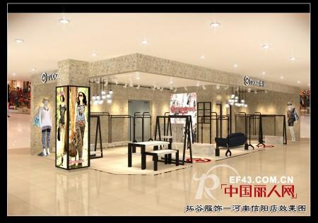 恭贺拓谷女装三家店铺将于九月隆重开业