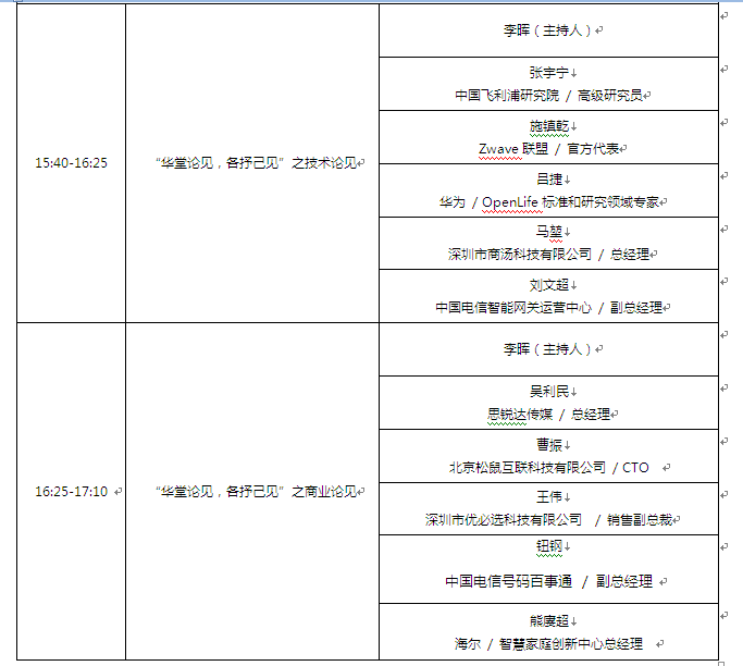 """Huawei smart family all-star lineup interpretation! The blockbuster """"Creation"""" is set to 10.19"""