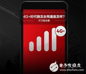 Not just the full model 4G+ era, how is the Dragon Netcom?