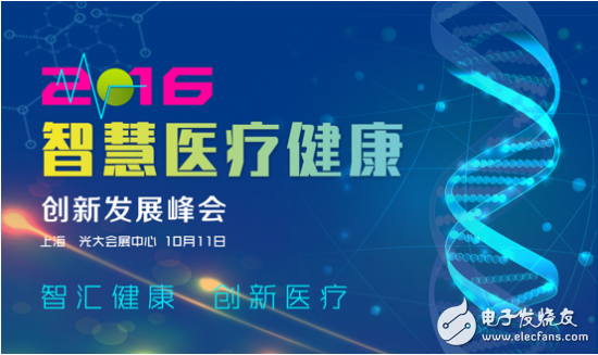 2016 China Smart Healthcare Health Innovation Development Summit