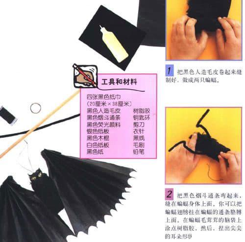 万圣节幼儿手工:蝙蝠风铃1