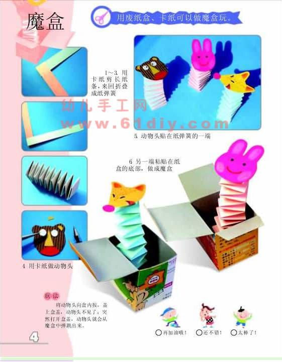 Environmentally friendly handcraft - the magic box