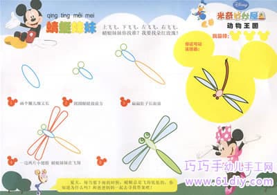 蜻蜓Simplified strokes tutorial