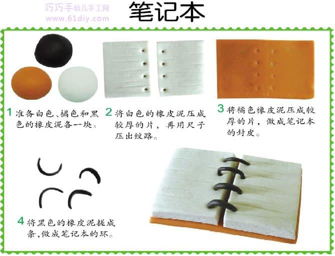 Kindergarten color mud tutorial - notebook