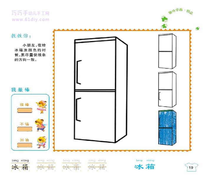 Refrigerator drawing (home appliances)