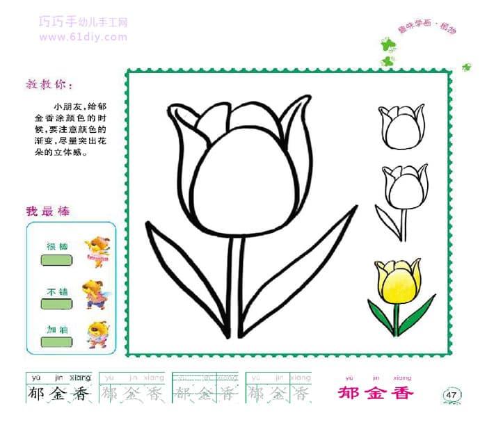 Tulip stick figure