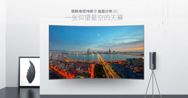 On the day of the first anniversary of Micro-Whale TV, a curved TV with a price of nearly 40,000 was released and announced to expand the offline channel.