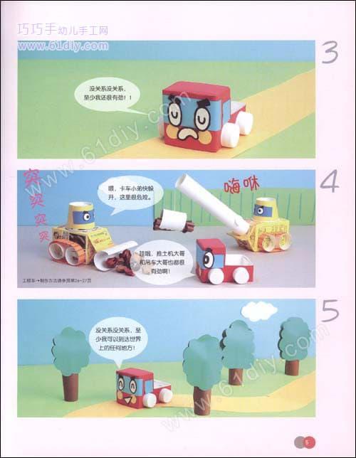 Carton car