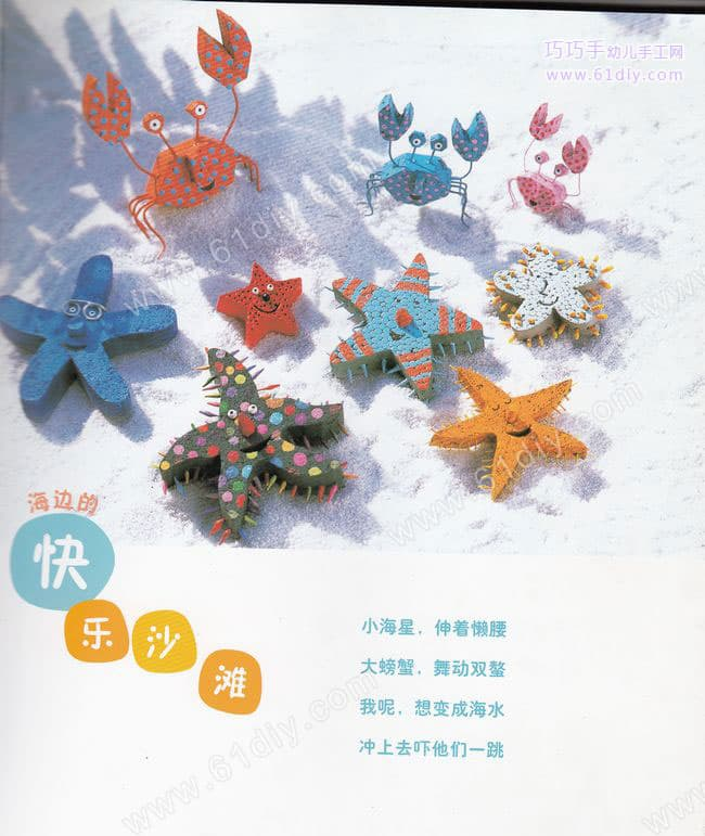 Foam handmade - starfish, crab