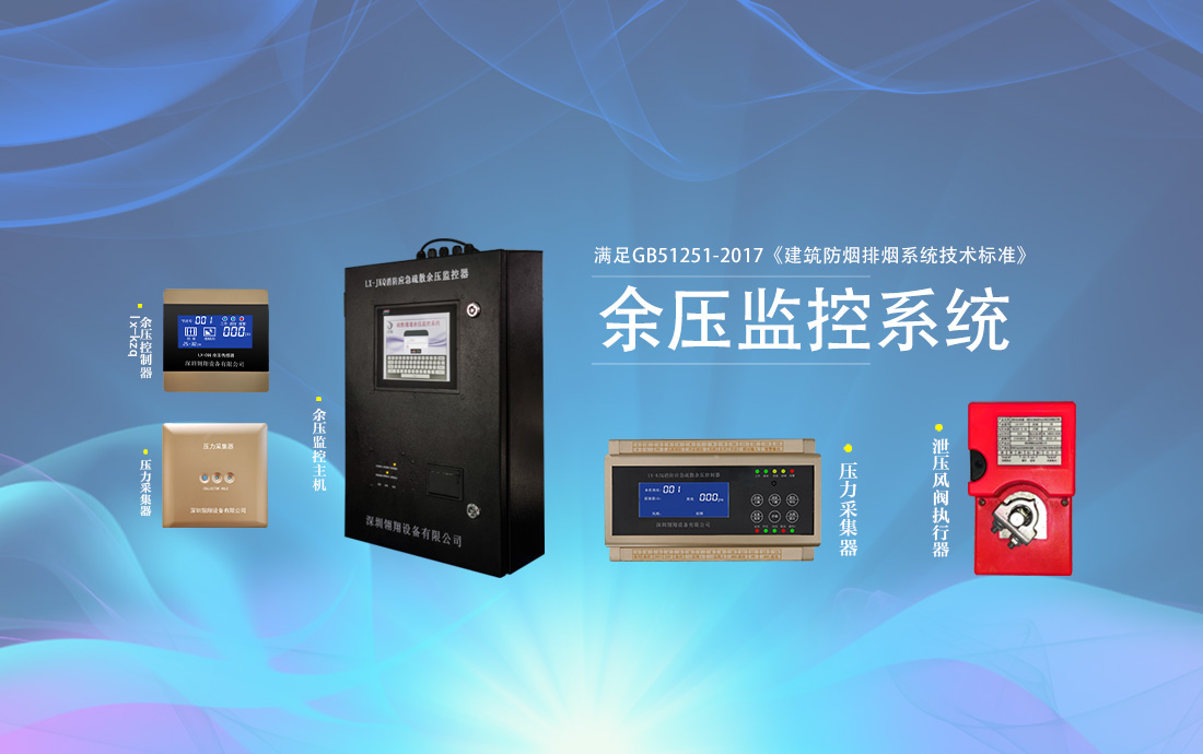 Lingxiang positive pressure supply air residual pressure monitoring system