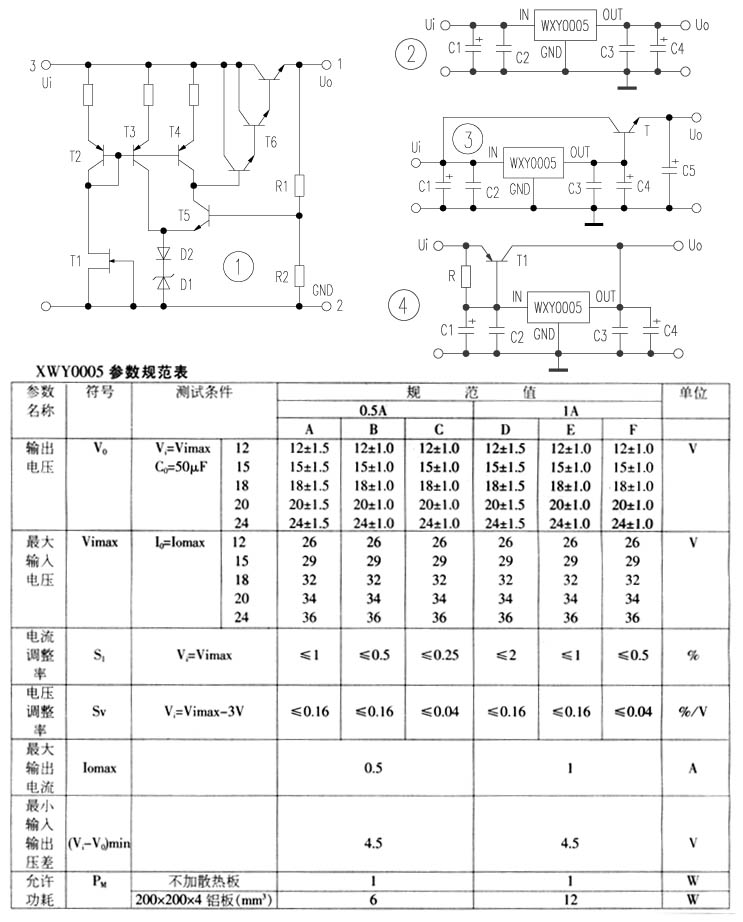 [Photo] Three-terminal voltage regulator XWY2005 and its application