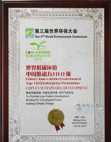 Yuchai won the Green Award for the Top 100 Low Carbon Companies