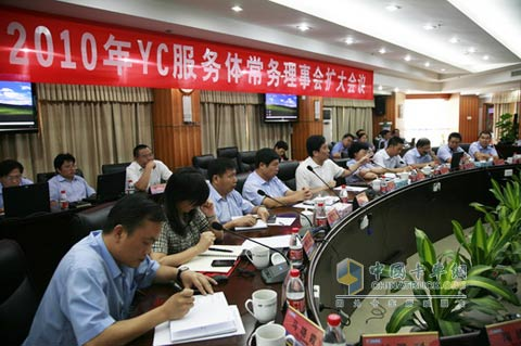 Yuchai Service Executive Council Extended Meeting