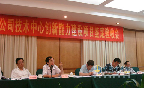 Yuchai Company Technical Center Innovation Capacity Building Project Appraisal and Acceptance Meeting