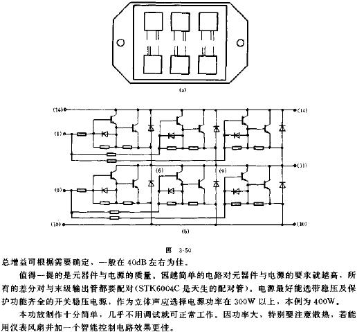 Simple and supreme 200W fully symmetrical power amplifier circuit schematic